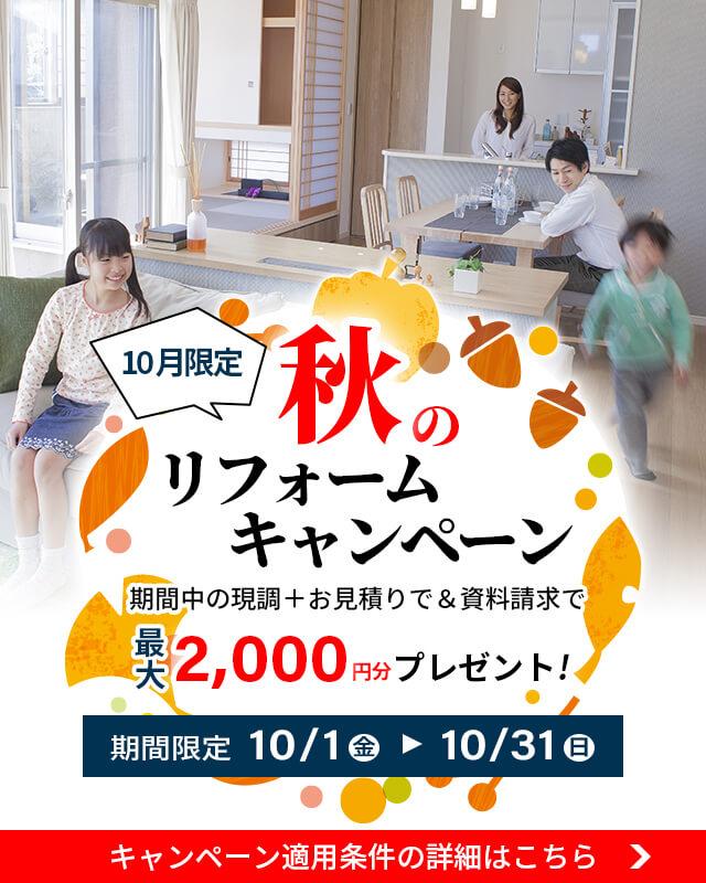 秋のリフォームキャンペーン